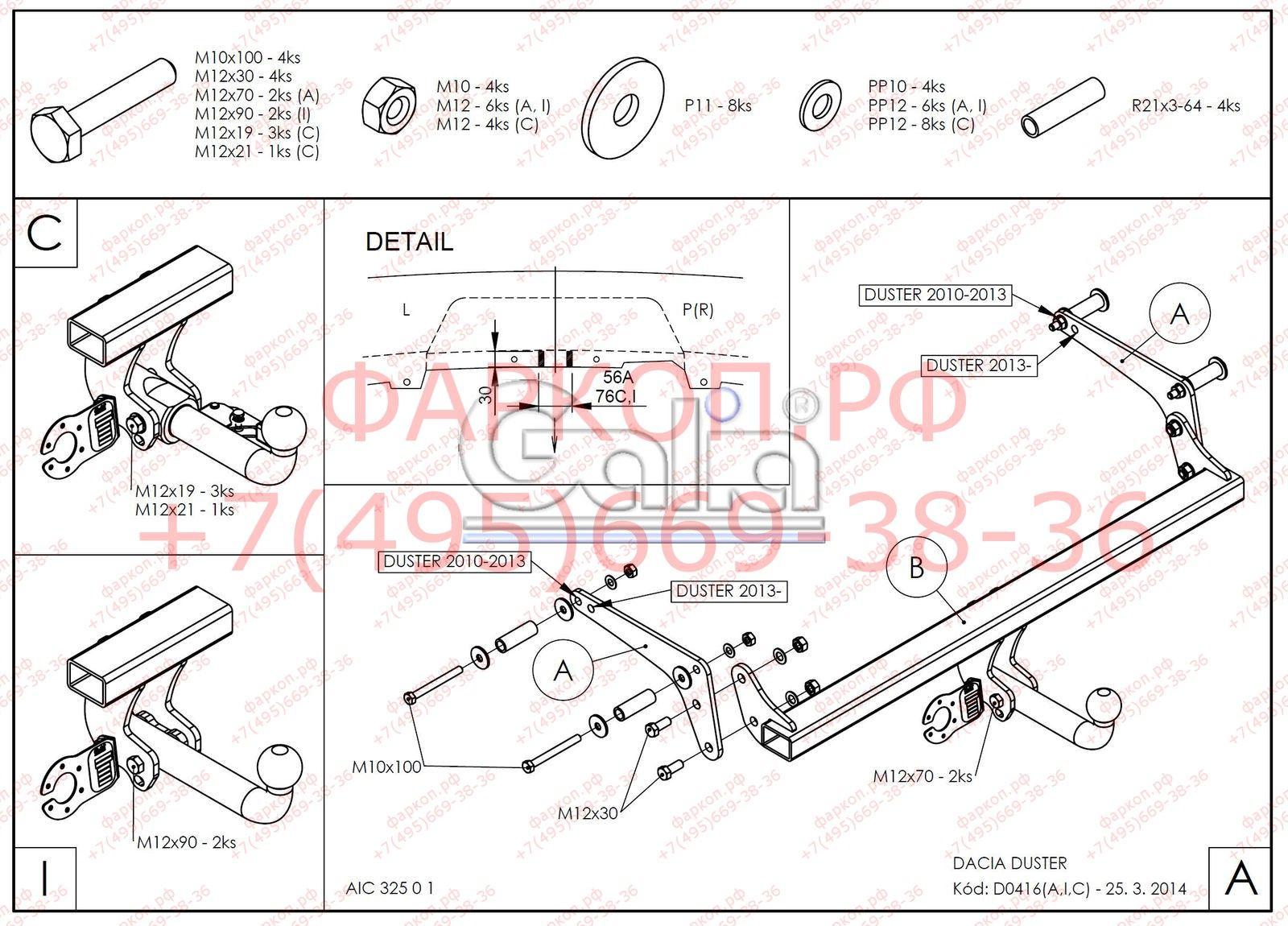 Чертеж защиты бензобака на рено дастер своими руками 30